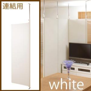 パーテーション 連結用 ホワイト オフィス 業務用 つっぱり 突っ張り式 ioo