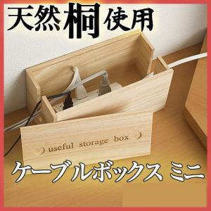 ケーブルボックス 桐 ナチュラル 木製 配線 コードケース 収納 小型|ioo