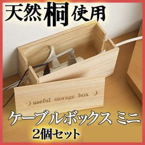 桐ケーブルボックス ミニ ナチュラル色 2個セット 電源コードを和風モダンな桐箱にスッキリ収納|ioo