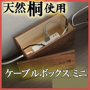 桐ケーブルボックス ミニ ブラウン色 電源コードを和風モダンな桐箱にスッキリ収納|ioo