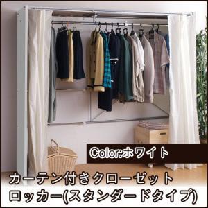 クローゼット 収納 クローゼットハンガー カーテン付き (スタンダード) ホワイト 伸縮式 衣類収納 ioo