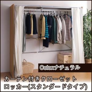 クローゼット 収納 クローゼットハンガー カーテン付き (スタンダード) ナチュラル 伸縮式 衣類収納 ioo