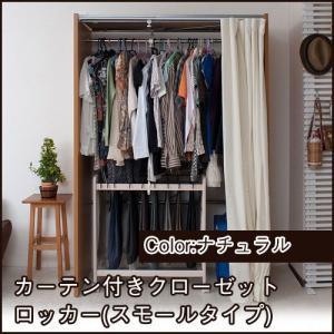 クローゼット 収納 クローゼットハンガー カーテン付き (スモール) ナチュラル 伸縮式 衣類収納 ioo