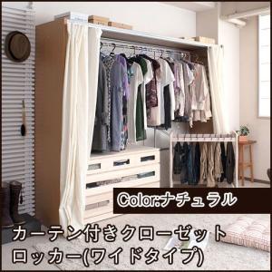 クローゼット 収納 クローゼットハンガー カーテン付き (ワイド) ナチュラル 伸縮式 衣類収納 ioo