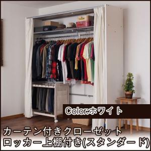 クローゼット 収納 クローゼットハンガー カーテン付き 上棚付き(スタンダード) ホワイト 伸縮式 衣類収納 ioo