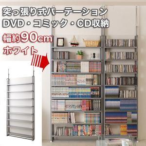 突っ張りパーテーション 8段 幅90cm ホワイト 棚 コミックラック DVD収納|ioo