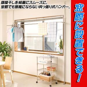 室内物干し ハンガー 窓際 天井 つっぱり式 伸縮式 幅151〜220cm|ioo