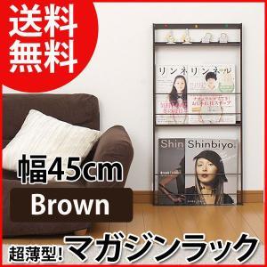 マガジンラック スリム 雑誌 収納 ブラウン 幅45cmの写真