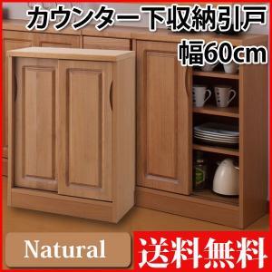 カウンター下収納 引戸 幅60cm キッチン収納 リビング収納 完成品 日本製|ioo