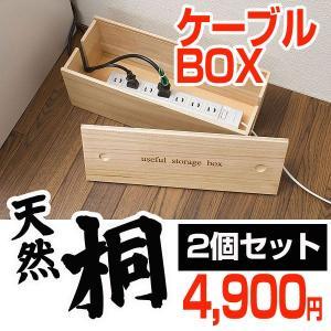 ケーブル収納 桐箱 2個セット 電源コード収納 配線収納 コード収納 コンセント収納|ioo