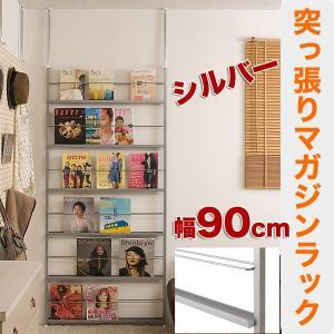 マガジンラック 突っ張り シルバー 幅90cm スリム 雑誌収納 棚 ディスプレイラック|ioo