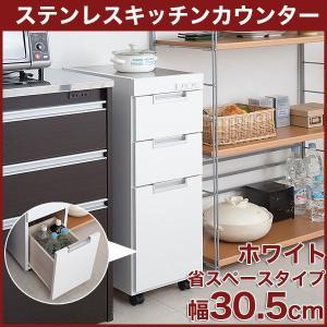 シンクサイドラック 幅30.5cm ステンレス天板 すき間収納 完成品 キッチン収納 キッチンワゴン|ioo
