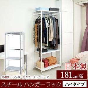 16日〜19日プレミアム会員5%OFF★ スチールハンガーラック181cm高 スチール製|ioo