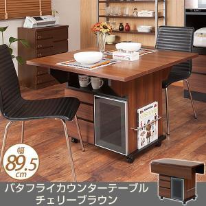 バタフライダイニングテーブル カウンターテーブル 幅89.5cm チェリーブラウン キャスター付 ioo