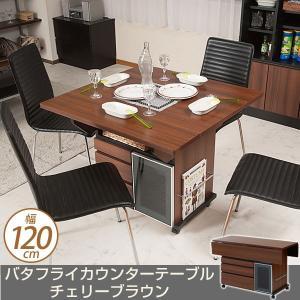 バタフライダイニングテーブル カウンターテーブル 幅120cm チェリーブラウン キャスター付 ioo