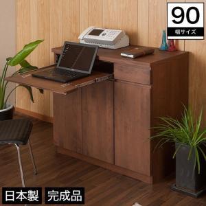 デスク 天然木アルダー PCデスクキャビネット 幅90cm ダークブラウン TE-0083|ioo