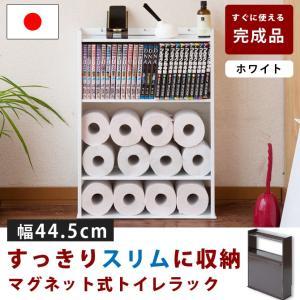 トイレラック トイレットペーパー スリム ホワイト 完成品 日本製 コミック収納 北欧 12ロール 8ロール 棚 扉 トイレ 収納 ラック ボックス トイレットペーパー ioo