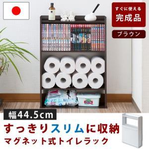 トイレラック トイレットペーパー スリム ブラウン 完成品 日本製 コミック収納 北欧 12ロール 8ロール 棚 扉 トイレ 収納 ラック ボックス トイレットペーパー ioo