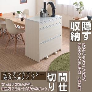 鏡面間仕切りキッチンカウンター 幅80 日本製 完成品 ホワイト ピアフォルテ 汚れ防止加工 お手入れ簡単 コンセント2口付き 国産|ioo