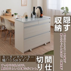 鏡面間仕切りキッチンカウンター 幅110 日本製 完成品 ホワイト ピアフォルテ 汚れ防止加工 お手入れ簡単 コンセント2口付き 国産|ioo