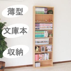 【送料無料】薄型文庫本収納ラック(ナチュラル) 幅60cm 奥行17cmの薄型だからぴったり収まる高さ180cmの本棚 書棚 CDラック DVD収納棚【代引不可】|ioo