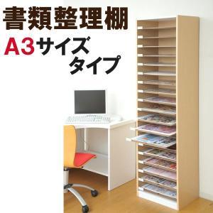 A3用紙整理棚 書類ラック ハイタイプ 書類収納 オフィス収納 ネームプレート付き 収納家具 書類ケース 書類棚 OA 書類整理|ioo