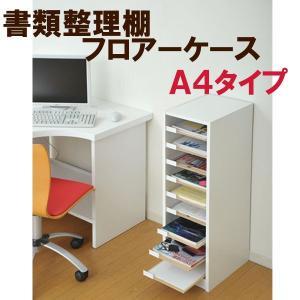 A4用紙整理棚 書類ラック ロータイプ 書類収納 オフィス収納 ネームプレート付き 収納家具 書類ケース 書類棚 OA 書類整理|ioo