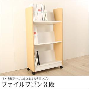 オフィス家具 書類収納 キャスター付 ファイルワゴン 3段タイプ|ioo