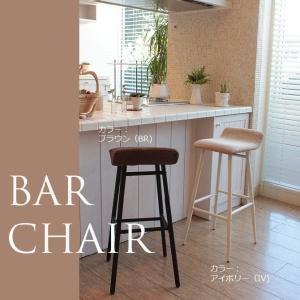 カウンターチェア ouchi de cafe 優しい手触りのバーチェア ハイチェア 高脚 ハイスツール バーチェアー イス チェア チェアー 椅子 いす 完成品 レトロ|ioo