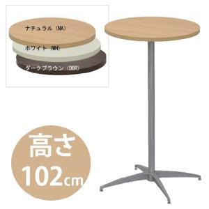 16日〜19日プレミアム会員5%OFF★ カウンターテーブル ouchi de cafe 丸いカフェテーブル・サークル102 高さ約102cm|ioo