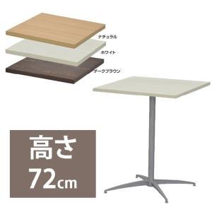 16日〜19日プレミアム会員5%OFF★ カフェテーブル ouchi de cafe 60cm正方形カフェテーブル・スクエア072 高さ約72cm|ioo