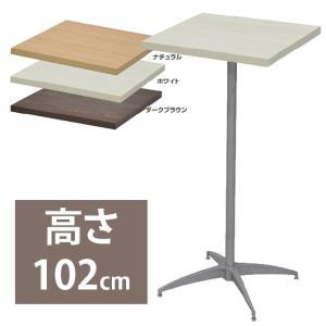 16日〜19日プレミアム会員5%OFF★ カウンターテーブル ouchi de cafe 60cm正方形カフェテーブル・スクエア102|ioo