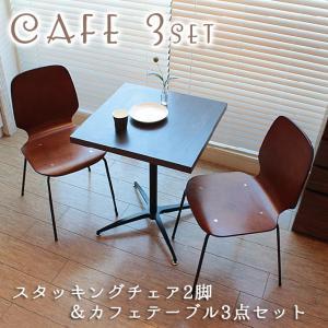 16日〜19日プレミアム会員5%OFF★ カフェテーブル&チェアセット ouchi de cafe カフェテーブル072×カフェチェア2脚セット|ioo