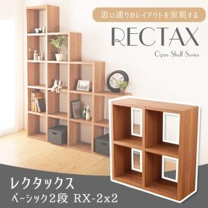 オープンシェルフ 木製 ディスプレイラック 2段 オープンラック 幅86×高さ86cm DVDラック CDラック コミックラック 本棚 キューブボックス カラーボックス|ioo