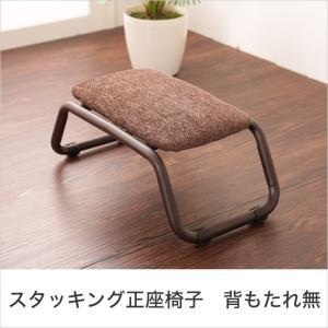 16日〜19日プレミアム会員5%OFF★ 正座椅子 背もたれ無し スタッキングチェア 座卓用いす|ioo