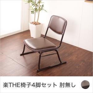 高座椅子 楽THE椅子 4脚セット 肘無し 楽座椅子|ioo