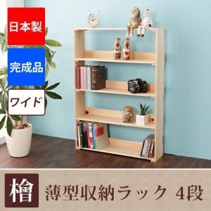 オープンラック ひのき薄型収納ラック 4段 ワイド 日本製 収納ラック ウッドラック ひのき 檜 ヒノキ 桧 木製 本棚 マルチラック ラック シェルフの写真