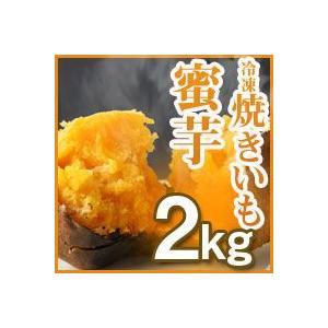 16日〜19日プレミアム会員5%OFF★ 焼きいも 種子島蜜芋 2kg|ioo