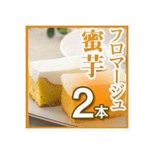 16日〜19日プレミアム会員5%OFF★ オーストラリア産クリームチーズ 種子島蜜芋 290g×2|ioo