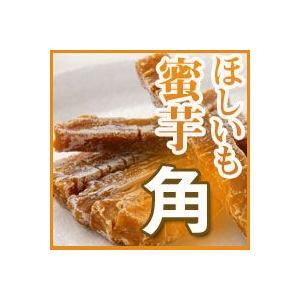 干し芋 種子島蜜芋 角切りカット...