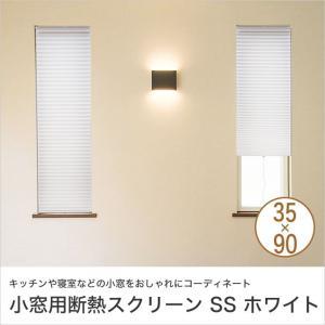 小窓用断熱スクリーン つっぱり棒付き SS ホワイト 35×約90cm スリット窓 突っ張り式 高さ調節|ioo