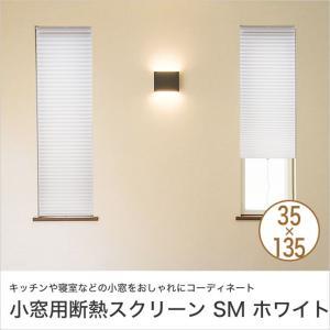 小窓用断熱スクリーン つっぱり棒付き SM ホワイト 35×約135cm スリット窓 突っ張り式 高さ調節|ioo