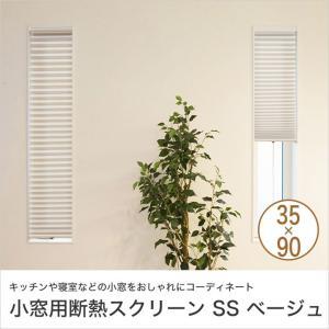 小窓用断熱スクリーン つっぱり棒付き SS ベージュ 35×約90cm スリット窓 突っ張り式 高さ調節|ioo