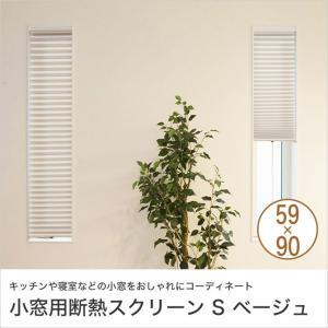 小窓用断熱スクリーン つっぱり棒付き S ベージュ 59×約90cm スリット窓 突っ張り式 高さ調節|ioo