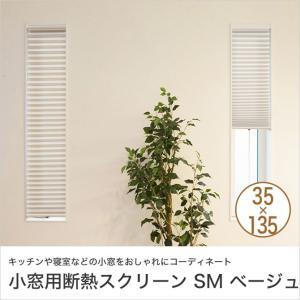 小窓用断熱スクリーン つっぱり棒付き SM ベージュ 35×約135cm スリット窓 突っ張り式 高さ調節|ioo