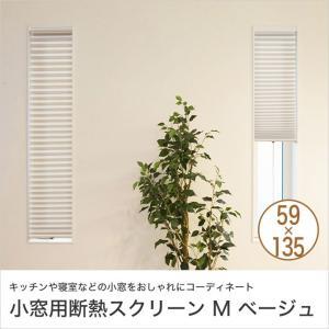 小窓用断熱スクリーン つっぱり棒付き M ベージュ 59×約135cm スリット窓 突っ張り式 高さ調節|ioo