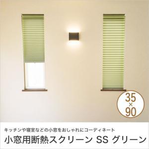 小窓用断熱スクリーン つっぱり棒付き SS グリーン 35×約90cm スリット窓 突っ張り式 高さ調節|ioo