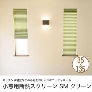 小窓用断熱スクリーン つっぱり棒付き SM グリーン 35×約135cm スリット窓 突っ張り式 高さ調節|ioo