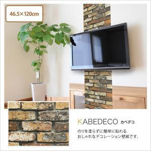 壁紙 シール KABEDECO(カベデコ) 日本製 1.2m 選べる12種類 木目 レンガ ブラック ホワイト ブラウン 国産|ioo