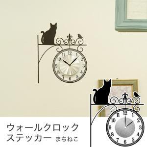 ウォールクロックステッカー ねこ柄 まちねこ ウォールステッカー 時計 掛け時計 ウォールクロック ステッカー 猫 ネコ 壁 ステッカー シール デコレーション|ioo